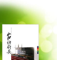 2006年台北廚具-聚集經濟與藍海策略