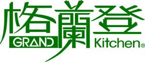 格蘭登廚具-50年廚具經驗‧服務大台北區 新竹桃園