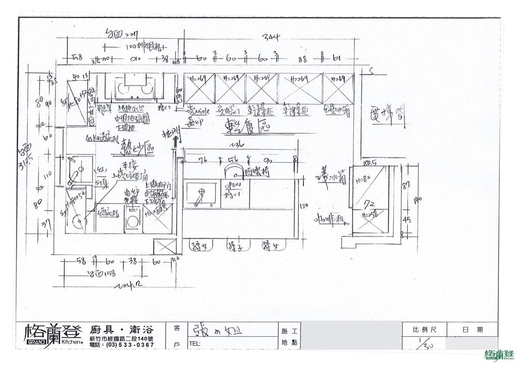 新竹2014張小姐案例 平面圖