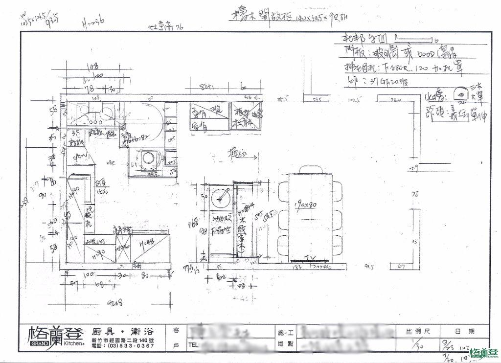 廚房改建 新竹2015陳先生 平面圖