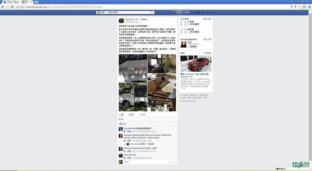 廚房改建 新竹2015陳先生 客戶臉書肯定