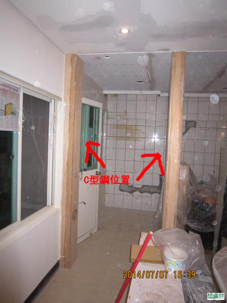 廚房改建 新竹2016 劉太太 C型鋼柱