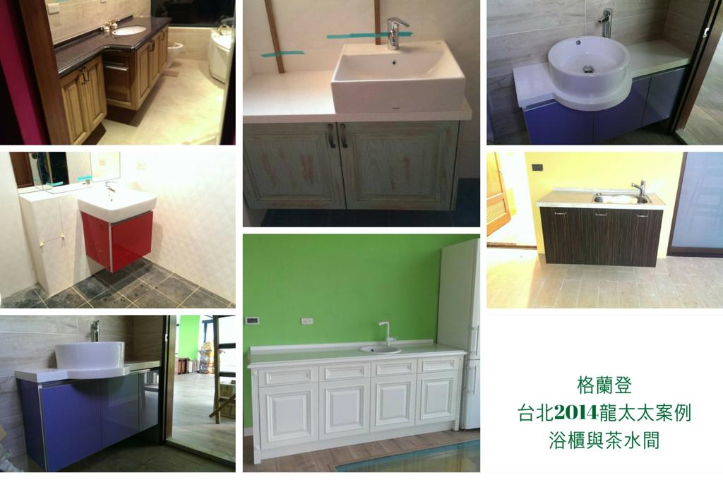 格蘭登台北門市案例 2014 古典柚木 浴櫃