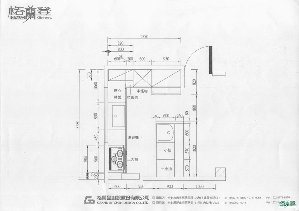台北2016孫老師案例 廚房設計圖