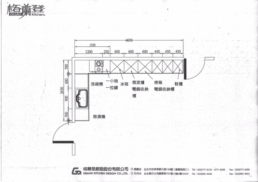 台北2016洪先生廚房 廚具設計圖