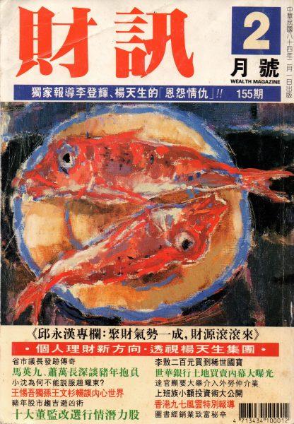 [媒體採訪]1995年財訊報導-格蘭登蔡長山六兄弟打拼出頭天