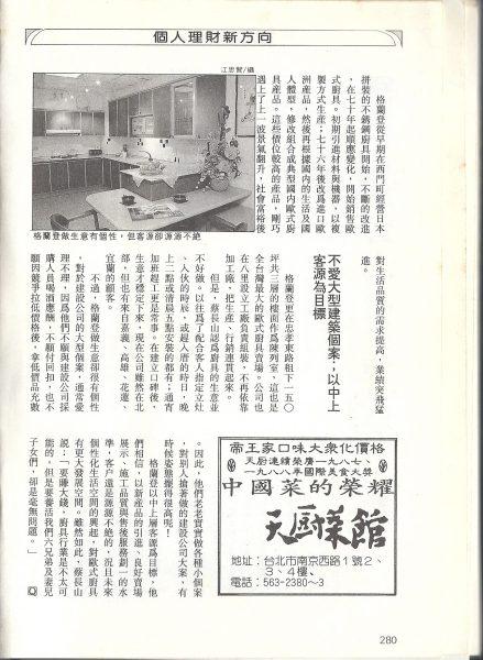 深入了解格蘭登 199502財訊報導-1