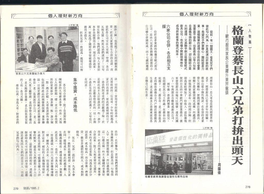 深入了解格蘭登 199502財訊報導