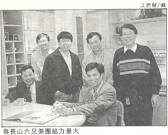 格蘭登財訊報導 蔡長山兄弟團結力量大