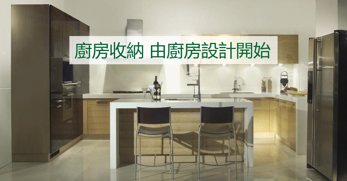 廚房知識交流-好的廚房收納 從廚房設計開始