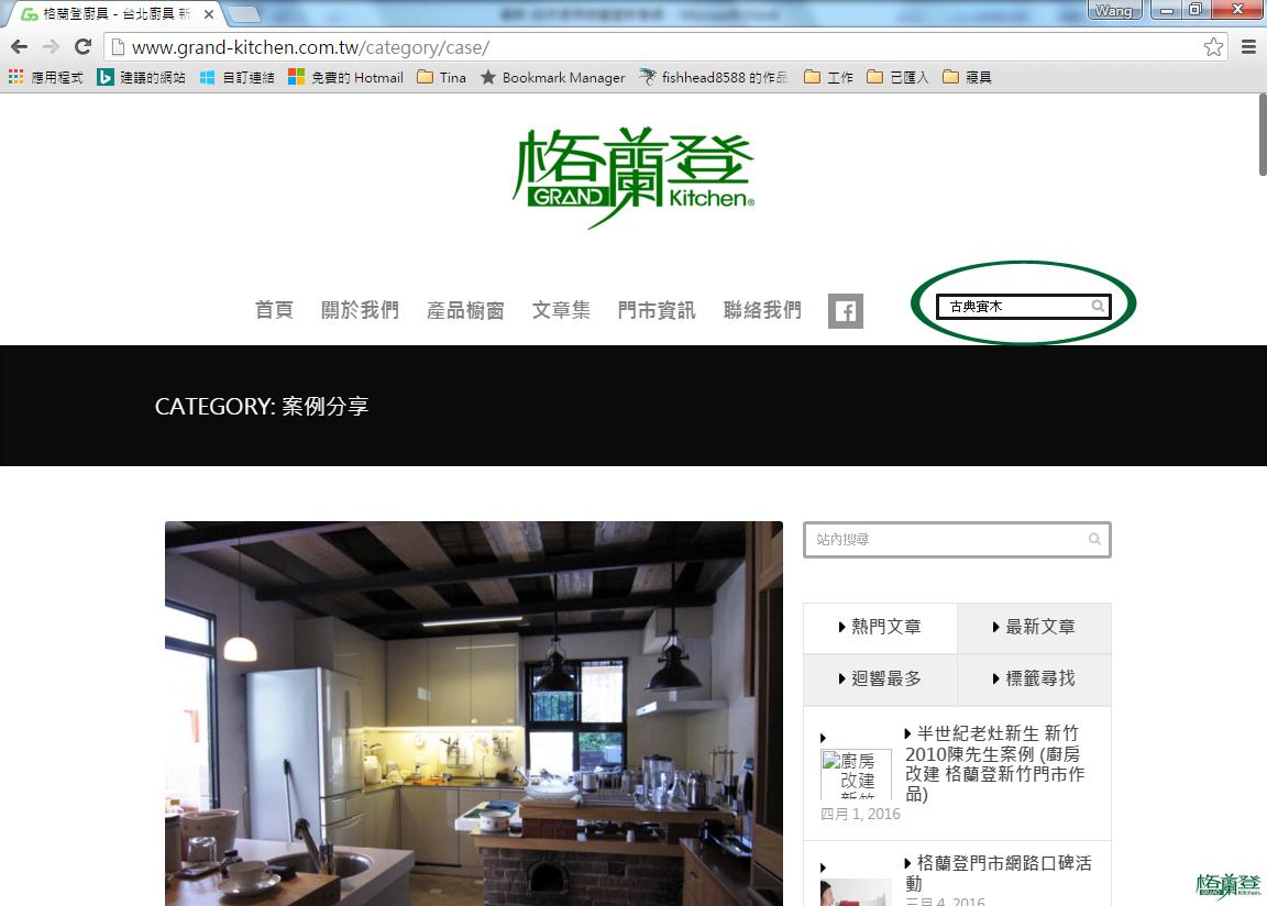 最新消息 如何使用格蘭登廚具官網 站內搜尋