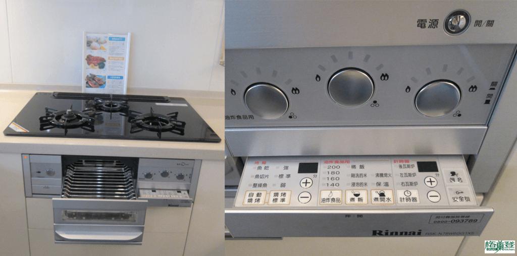 格蘭登廚具 現代極簡系列 陶瓷烤漆 新竹作品 林內爐具+小烤箱