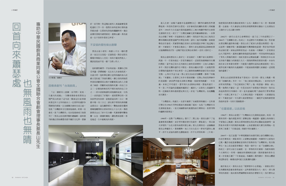 台灣廚具2017人物專訪 P82-83