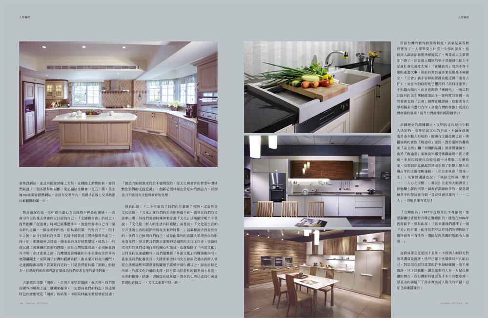 台灣廚具2017人物專訪 P84-85